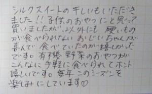 石坂さん乾燥1