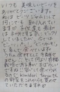 石坂さん感想2
